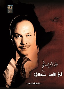 Khaled Saleh ... originally confectioner